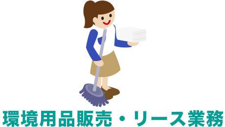 環境用品販売・リース業務