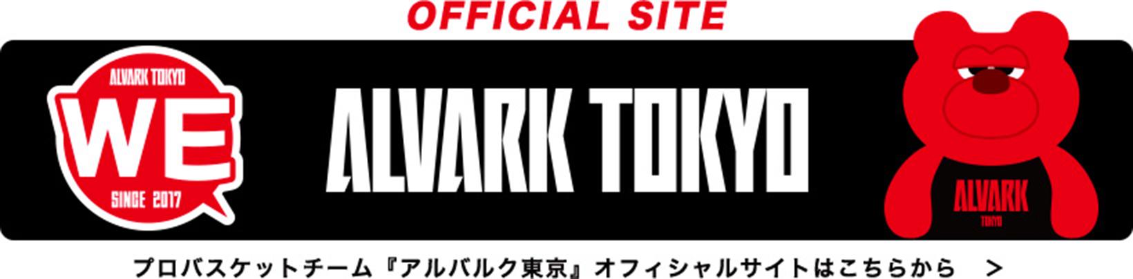 プロバスケットチーム「アルバルク東京」オフィシャルサイトはこちらから