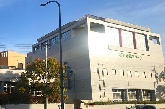 神戸常盤アリーナ(兵庫県立文化体育館)